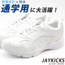 スニーカー メンズ レディース キッズ 子供 靴 白 ホワイト 防水 雨 軽量 軽い 通学 メッシュ JAYKICKS JK1074 1