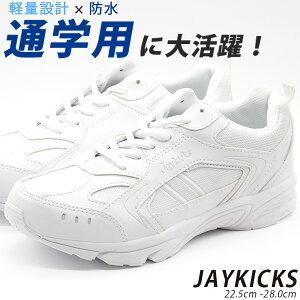 スニーカー ローカット キッズ 子供 メンズ レディース 白 靴 JAYKICKS JK1074 大きいサイズ 防水 幅広 ワイズ 3E 軽量 軽い 通学 人気 シンプル ホワイト オールホワイト 雨 子ども 学校 ジュニア 男の子 女の子 母の日