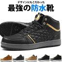 スニーカー メンズ 靴 ハイカット 黒 ブラック ブラウン 防水 幅広 ワイズ 3E 低反発 防滑 ラーキンス LARKINS L-6078 L-6476 L-6074