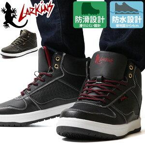 防水 スニーカー メンズ 靴 ハイカット 黒 ブラック 茶 ブラウン 防滑 雨 雪 おしゃれ 滑りにくい ラーキンス LARKINS L-6074