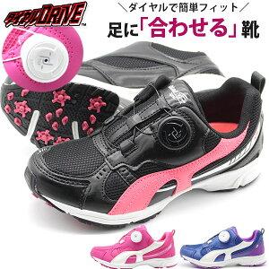 ダイヤル スニーカー キッズ 靴 桃 紺 黒 ピンク ネイビー ブラック シューズ 履 ダイヤルドライブ 履きやすい 蒸れにくい ダイヤルDRIVE O47127-10
