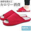 スリッパ レディース 靴 赤 レッド 軽量 軽い 運動 健康 滑りにくい 室内 部屋 ダイエット ONANGLE 38401