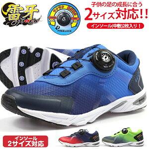 スニーカー キッズ 子供 靴 青 赤 黄緑 ブルー レッド ライム ダイヤル シューズ 2サイズ兼用 雷牙 DX179