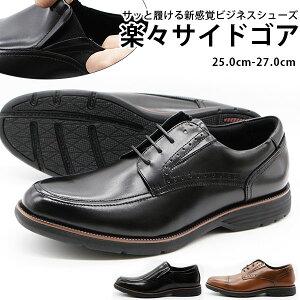 ビジネスシューズ メンズ 革靴 黒 ブラック 茶 ブラウン 本革 疲れない 滑りにくい 履きやすい 走れる Speed Walker RW800 RW801 RW802 【平日3〜5日以内に発送】 母の日