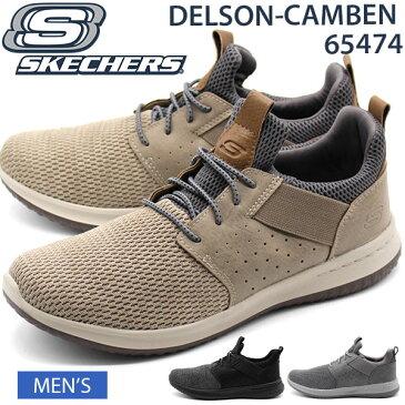スケッチャーズ スニーカー メンズ 靴 スリッポン 黒 ブラック グレー トープ 軽量 軽い SKECHERS DELSON-CAMBEN 65474
