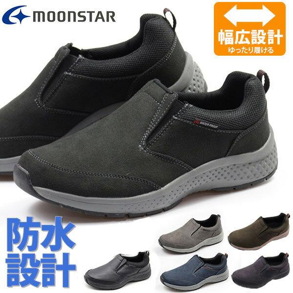 スニーカーメンズ靴スリッポンブラックブラウンチャコールネイビーワイズ4E幅広防水MOONSTARSPLTM197 平日3〜5日以
