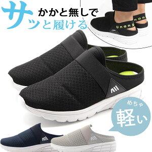 スニーカー メンズ 靴 クロッグ 黒 ブラック 紺 ネイビー 軽量 軽い かかとなし サンダル シューズ スリッポン ゴム 室内履き Unanchor GOL-2954