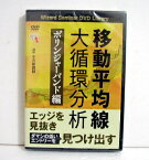 『DVD 移動平均線大循環分析 ボリンジャーバンド編』 講師:小次郎講師