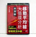 『DVD 移動平均線大循環分析 実践編』小次郎講師:講師