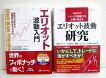 『エリオット波動入門&エリオット波動研究』