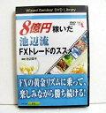 『DVD 8億円稼いだ池辺流FXトレードのススメ』講師:池辺雪子