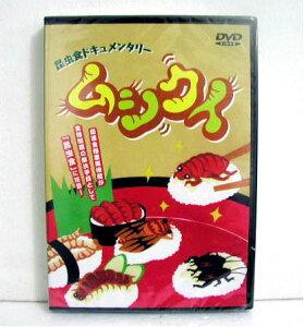 『DVD 昆虫食ドキュメンタリー ムシクイ』