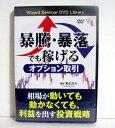 『DVD 暴騰・暴落でも稼げるオプション取引』講師:清水洋介