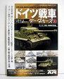 『ドイツ戦車 データベース1 タイガー戦車/装輪装甲車編』