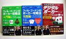 『フィル・ゴードンのポーカー攻略法入門編&実践編、デジタルポーカー:3冊セット』