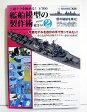 『上級テクを極める 1/700艦船模型の製作術 総ざらい(2)』