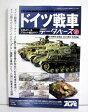 『ドイツ戦車 データベース2 4号戦車/自走砲-38(t)戦車/自走砲編』 モデルアート