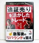『DVD 追証売りを活かしたトレード』 講師:田代岳、坂本慎太郎