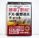 『DVD パターンを覚えるだけで勝率7割超! FX・仮想通貨チャートの読み方』 陳満咲杜:著
