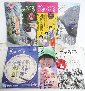 『魚部 ぎょぶる 6冊セット』 北九州発 魚・生き物・自然発見マガジン