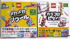 『レゴブロックメカメカツクール&カラコロピタン!』2種セット