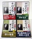 『オーディオブックCD 自己鍛錬記 全4巻セット』 中村天風先生の教え 他
