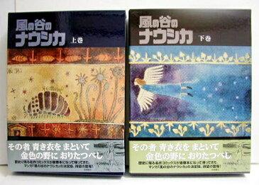 宮崎駿 『風の谷のナウシカ 豪華装幀本 上・下巻』