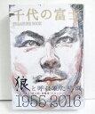 『千代の富士 トレジャーブック』