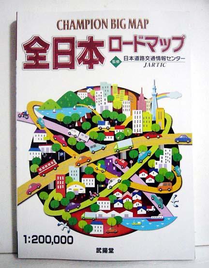 「CHAMPION BIG MAP 全日本ロードマップ 2013年版」 バーゲンブック