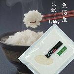 魚沼産コシヒカリお試し1.5kg(一升)検査一等米当地生産農家のお米