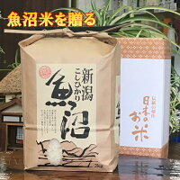 魚沼産コシヒカリ特別厳選米白米5kg(当地生産農家のお米)3650円
