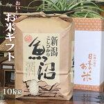 魚沼産コシヒカリ検査一等米白米5kg(当地生産農家のお米)3650円