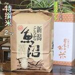 魚沼産コシヒカリ特別厳選米白米2kg(当地生産農家のお米)