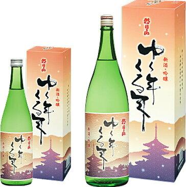ゆく年くる年 日本酒 お歳暮 御正月 朝日山 ゆく年くる年 1800ml 吟醸酒【ギフト箱 発送箱入】朝日酒造