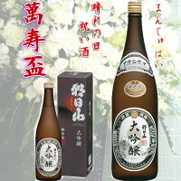 萬寿盃(まんじゅはい)新潟朝日酒造最高包峰のお酒720ml(朝日山萬寿盃)