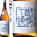 八海山 越後で候(青越後)1800ml 呑兵衛さん 向き限定酒(クール便発送)
