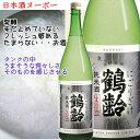 鶴齢 にごり酒 720ml 青木酒造 呑兵衛さん 向き 限定酒