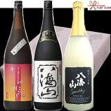 【敬老の日ギフト】飲んでみたくなるお酒<八海山限定3本セット>大吟醸・にごり梅酒・スパークリングにごり酒(各720ml)