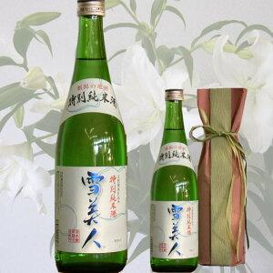 雪美人は2009年読売新聞にて報道されました【雪美人1800ml】特別純米酒 新潟県津南醸造