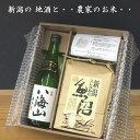 ご当地グルメ「八海山 地酒・魚沼産コシヒカリ」セット