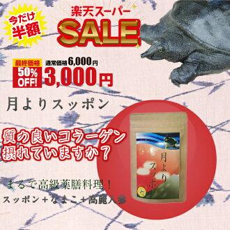 優質的膠原蛋白保健食品!每天健康!健康食品!高級的甲魚,namako,高麗胡蘿卜自