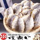 焼きあじ メガ盛り 350g おつまみ珍味 アジ 干物 高級珍味 炙り...
