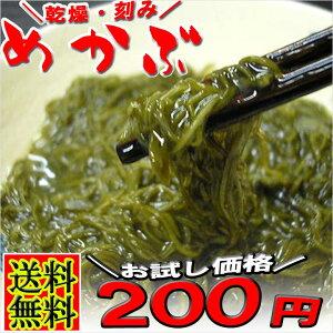 乾燥メカブ めひび 20G 芽かぶ(めかぶ)若布 メカブの根を乾燥させて細く刻みました! 送料無料【送料無料】楽天 10P30May15
