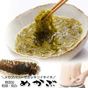 乾燥めかぶ 200g 大容量 サイズ 用途が豊富な芽かぶ みそ汁 サラダ 酢の物にも つくり方 レシピ めかぶスープ お吸い物にも 通販 業務用 腸活 水溶性食物繊維 海藻 無添加食品