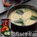 海老 みそ汁 7食入×3袋 計2...