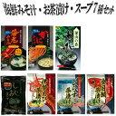 【10%OFFクーポン配布中】海鮮みそ汁 スープ お茶漬け7...