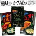海鮮みそ汁 スープ 3種セット 海老みそ汁 カニ味噌汁 蜆ス...