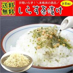\手間いらず/簡単 便利な本格派の海鮮茶漬け 16食分 お茶漬けの素 茶碗とご飯でさっと作れる ...
