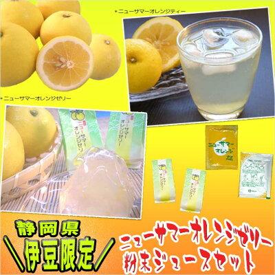 ニューサマーオレンジゼリー ジュースセット伊豆限定のフルーツゼリーの詰め合わせ ギフトにも...