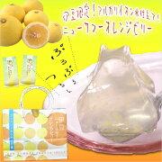 フルーツ 詰め合わせ ニューサマーオレンジゼリー スイーツ プレゼント プチギフト ホワイト